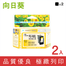 [Sunflower 向日葵]for Canon PG-740XL 黑色高容量環保墨水匣 /  2黑超值組