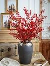 發財果仿真花擺設紅色漿果紅果冬青果紅果子幸運果客廳假花擺件【時尚大衣櫥】