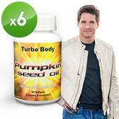 男神必備►48折 天然南瓜籽油(60顆/瓶)6瓶組-Turbo Body