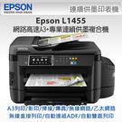 EPSON L1455 網路高速A3+專業連續供墨影印機★∥世界唯一原廠真正A3雙面掃描列印傳真支援
