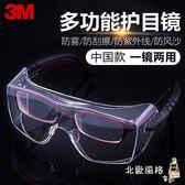 護目鏡勞保防護眼鏡透明可佩帶鏡防塵騎行防風沙防飛濺男女 全館免運