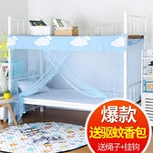 雙十一特價 大學生宿舍寢室上鋪下鋪蚊帳1.2米單人床文帳拉鏈紋帳子1.5m家用