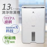送!全家商品卡500元【國際牌Panasonic】13公升nanoeX清淨除濕機 F-Y26FH