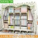 簡約現代經濟型衣櫃簡易布衣櫃實木收納組裝租房可拆卸單雙人櫃子 NMS名購居家