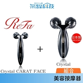 【1+1組合】ReFa 黎琺 ReFa Crystal+Crystal CARAT FACE 美容用按摩器 美容滾輪 原廠公司貨
