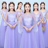 紫色伴娘服長款夏季正韓伴娘禮服裙姐妹團顯瘦宴會晚禮服洋裝 巴黎時尚生活