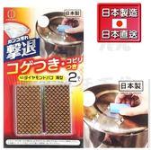 【九元生活百貨】日本製 鑽石海綿砂塊/薄型 金剛石 焦垢菜瓜布 重複使用 日本直送