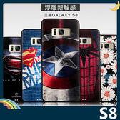 三星 S8 Galaxy 卡通浮雕保護套 軟殼 彩繪塗鴉 3D風景 立體超薄0.3mm 矽膠套 手機套 手機殼