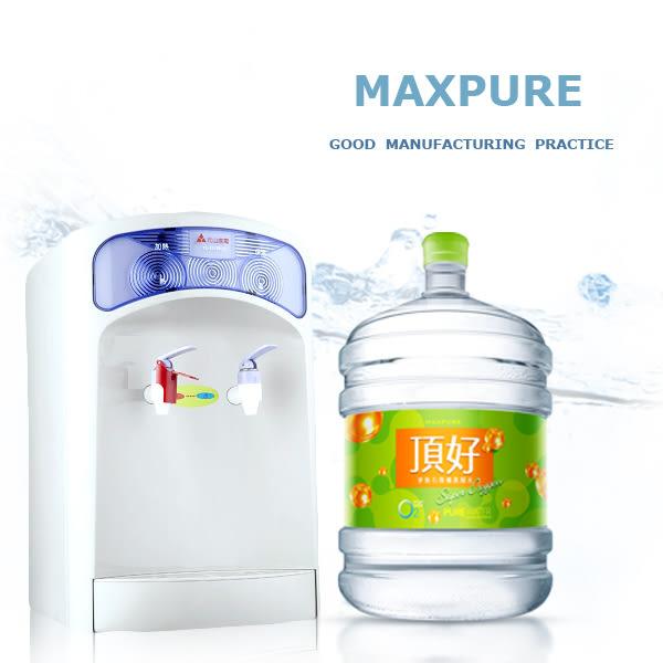 元山桌上溫熱飲水機+麥飯石涵氧水20公升20桶