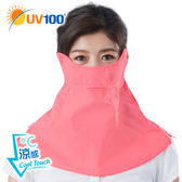 UV100 防曬 抗UV-涼感透氣全護頸口罩-加高防護
