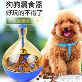 狗狗漏食球寵物喂食器不倒翁零食泰迪貓大型犬耐咬智力狗糧狗玩具 至簡元素