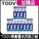 EPSON T00V 四色三組 原廠填充墨水