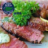 【 6/30前10送1】☆沙嗲草飼沙朗牛400g☆口碑銷售 烤肉 牛肉 牛排熱銷回饋 【 陸霸王】