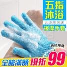 洗澡手套 搓澡手套 搓污手套 [一組2入] 去角質手套 按摩沐浴手套 搓澡巾 沐浴球 擦澡 顏色隨機