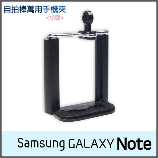 ◆手機自拍夾/固定夾/雲台/自拍棒雲台/SAMSUNG GALAXY NOTE N7000/NOTE2 N7100/NOTE3 N9000/NOTE4/NOTE5