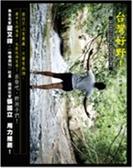 (二手書)台灣好野!野孩子的台灣熱血環島紀事