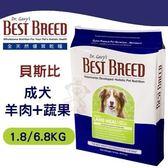 *WANG*【送1.8公斤原包裝*1】BEST BREED貝斯比《成犬羊肉+蔬果配方-BB1106》6.8kg