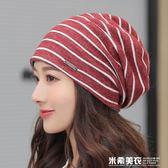 孕婦帽子春秋產婦坐月子帽女產後用品包頭光頭睡帽冬季防風頭帽 米希美衣