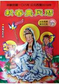108年新春農民曆