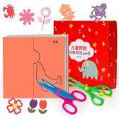 兒童剪紙書diy手工制作材料幼兒園寶寶男女3-6歲折紙教程益智玩具【店慶滿月好康八五折】