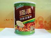 健康時代-堅果百匯滋養素900g/罐(無糖) 全素