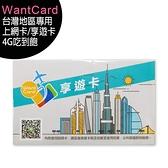 享遊卡 WantCard 30日 台灣地區專用上網卡/4G高速上網/不降速吃到飽/隨插即用