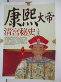 【書寶二手書T7/歷史_AVQ】康熙大帝清宮秘史_高群
