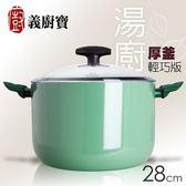 《義廚寶》湯廚厚釜系列-輕巧版28cm高身湯鍋-粉綠