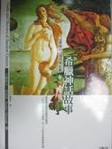 【書寶二手書T4/翻譯小說_ZES】希臘神話故事_陳德中, 古斯塔夫.史瓦布
