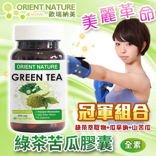 《歐瑞納美》美綠仙 綠茶苦瓜膠囊(30顆/瓶)│瓜拿納、綠茶(兒茶素)、山苦瓜-新品限時超殺價