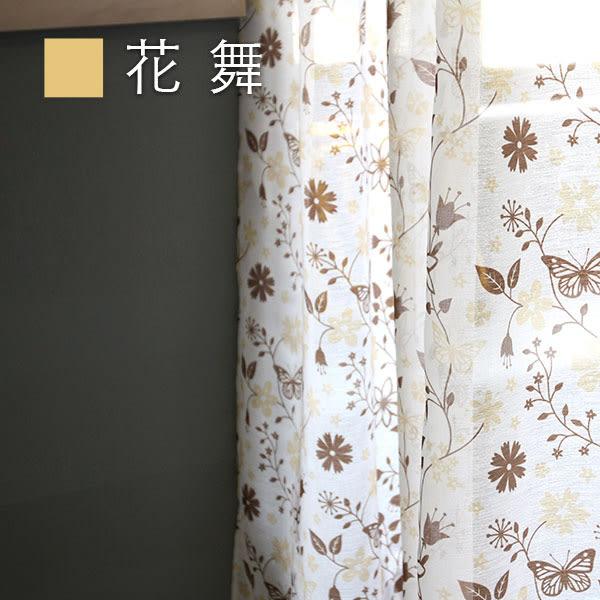 Dazo設計紗簾-花舞 寬135cm×高250cm 窗紗/門簾/隔間簾/搭配窗簾布簾使用【MSBT 幔室布緹】