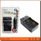 【福笙】ROWA FUJIFILM NP-95 NP95 電池充電器 附車充線 FinePix X100 X100S X30 F31 F31fd F30 Real 3D W1 X-S1 XS1