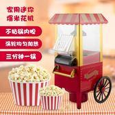 爆米花機 古典歐式兒童自動小玉米爆米花機紅色封閉式電動爆米花機器   潮先生