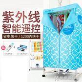 乾衣機遙控烘乾機家用雙層烘衣櫃紫外線殺菌寶寶烘乾器乾衣服 220vNMS快意購物網