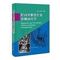 簡體書-十日到貨 R3YY【肝內外膽管擴張診斷治療學】 9787030393524 科學出版社 作者:作者:呂