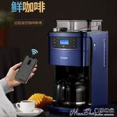 咖啡機家用全自動美式滴漏式意式研磨豆一體機小型商用辦公室igo 曼莎時尚