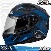 [預購送好禮] SOL 全罩安全帽 23番 SF-6 超新星 消光灰/黑藍 全罩式 內墨鏡 雙鏡片 耳機槽 雙D扣