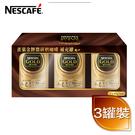 【NESCAFE雀巢】金牌微研磨咖啡補充...