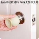 5折優惠 - 圓門把手吸盤免打孔門把手防撞套硅膠防撞