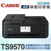 Canon PIXMA TS9570 A3+多功能相片複合機 /適用 PGI-780XL BK/CLI-781XL BK/CLI-781XL C/CLI-781XL M/CLI-781XL Y