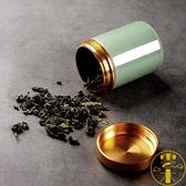 青瓷茶葉罐陶瓷茶倉小號旅行便攜迷你金屬密封罐【雲木雜貨】
