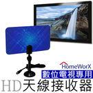 數位電視 數位天線 增強訊號 數位電視天...