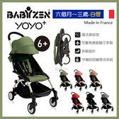 ✿蟲寶寶✿【法國Babyzen】可上飛機 Yoyo+ 嬰兒手推車 6m+ 白管車架搭6色可選