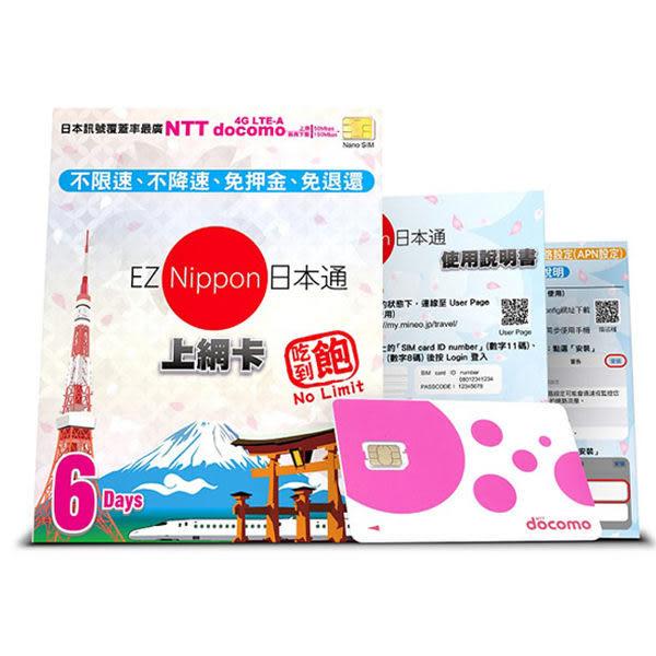 【EZ Nippon】日本通SIM卡上網吃到飽。六天(NANO) 1022001101 上網卡