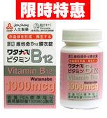 ◆最低價◆渡邊維他命B12膜衣錠60/S