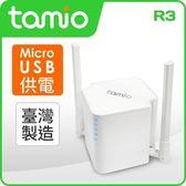 [富廉網] 【TAMIO】R3 2天線 5dBi 無線寬頻分享器