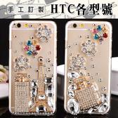 HTC Desire19+ U19e U12 Life U12+ Desire19s 手機殼 香水鐵塔鑽殼