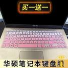 鍵盤保護膜華碩筆記本15.6英寸按鍵防塵套凹凸罩【雲木雜貨】
