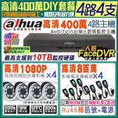 監視器 Dahua 大華 H.265 400萬 4路主機+4支鏡頭 1080P 8MP絞線 紅外線夜視 防水戶外 AHD 台灣安防
