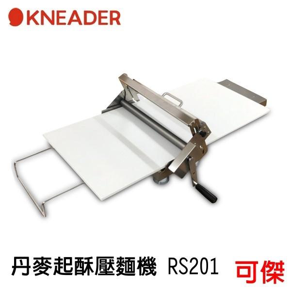 日本 KNEADER 可清洗收納丹麥起酥壓麵機 RS201 壓麵機 公司貨 原廠保固 歡迎 批發 零售 限宅配